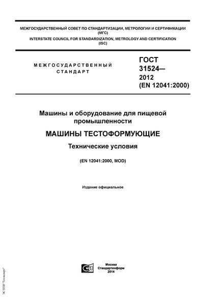 ГОСТ 31524-2012  Машины и оборудование для пищевой промышленности. Машины тестоформующие. Технические условия