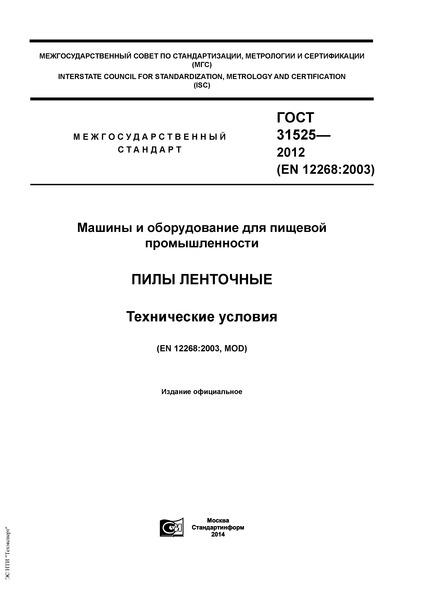 ГОСТ 31525-2012  Машины и оборудование для пищевой промышленности. Пилы ленточные. Технические условия