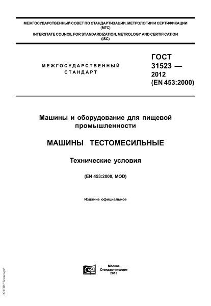 ГОСТ 31523-2012  Машины и оборудование для пищевой промышленности. Машины тестомесильные. Технические условия