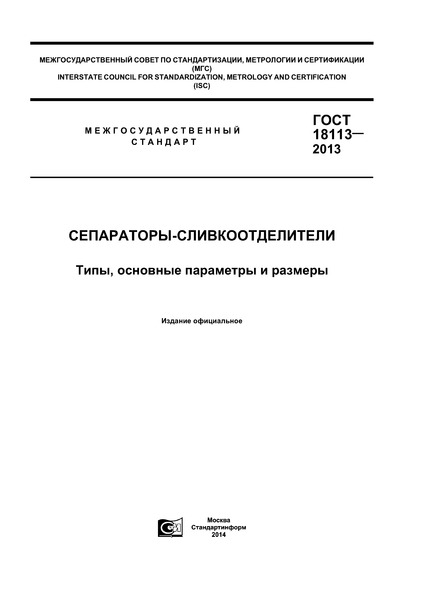 ГОСТ 18113-2013  Сепараторы-сливкоотделители. Типы, основные параметры и размеры
