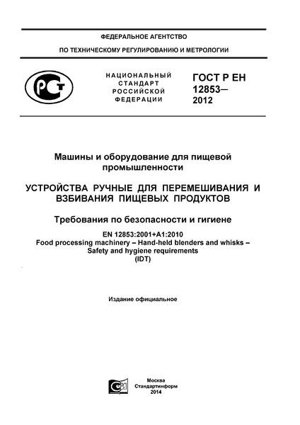 ГОСТ Р ЕН 12853-2012  Машины и оборудование для пищевой промышленности. Устройства ручные для перемешивания и взбивания пищевых продуктов. Требования по безопасности и гигиене