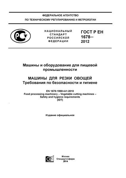 ГОСТ Р ЕН 1678-2012  Машины и оборудование для пищевой промышленности. Машины для резки овощей. Требования по безопасности и гигиене
