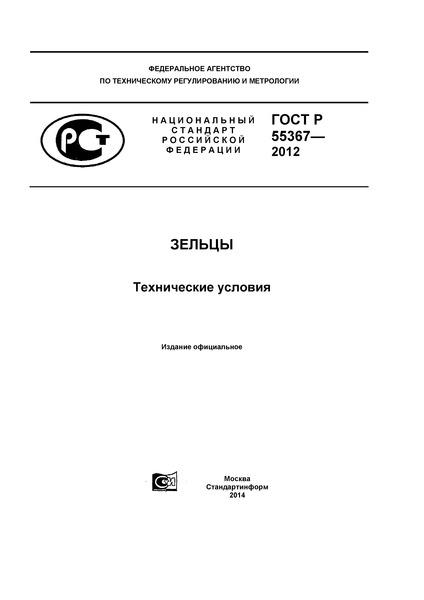 ГОСТ Р 55367-2012  Зельцы. Технические условия