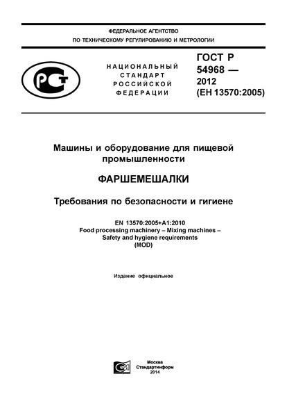 ГОСТ Р 54968-2012  Машины и оборудование для пищевой промышленности. Фаршемешалки. Требования по безопасности и гигиене