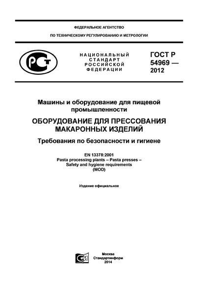ГОСТ Р 54969-2012  Машины и оборудование для пищевой промышленности. Оборудование для прессования макаронных изделий. Требования по безопасности и гигиене