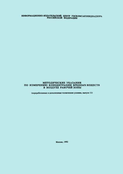 МУ 5837-91  Методические указания по газохроматографическому измерению концентраций масляного и изомасляного альдегидов в воздухе рабочей зоны