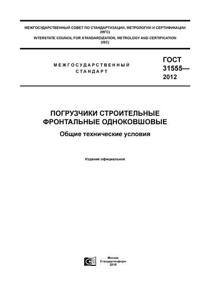 ГОСТ 31555-2012  Погрузчики строительные фронтальные одноковшовые. Общие технические условия