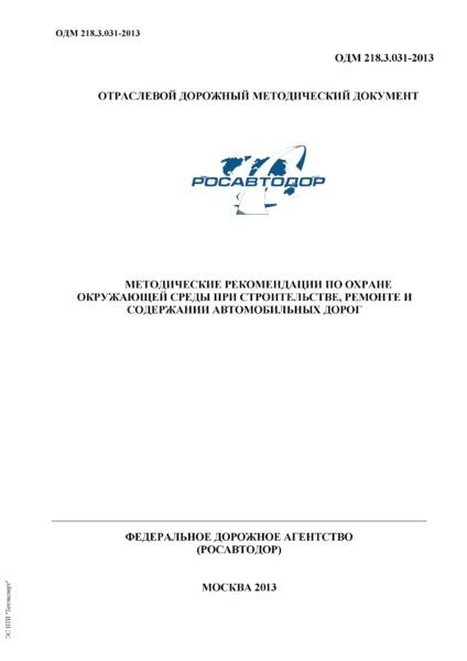 ОДМ 218.3.031-2013  Методические рекомендации по охране окружающей среды при строительстве, ремонте и содержании автомобильных дорог