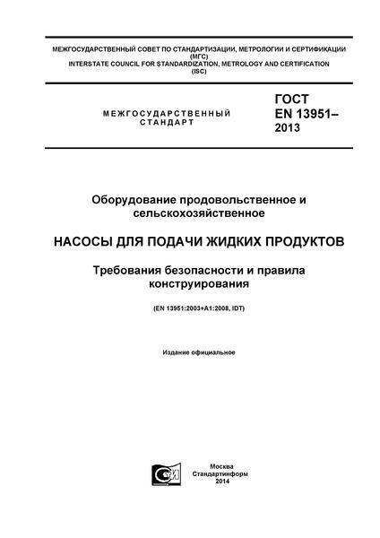 ГОСТ EN 13951-2012  Оборудование продовольственное и сельскохозяйственное. Насосы для подачи жидких продуктов. Требования безопасности и правила конструирования