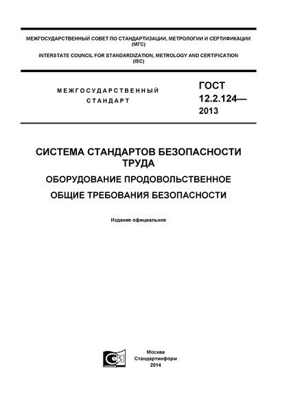 ГОСТ 12.2.124-2013  Система стандартов безопасности труда. Оборудование продовольственное. Общие требования безопасности