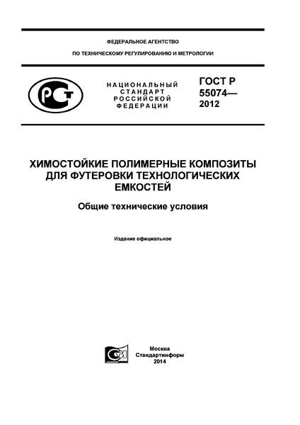 ГОСТ Р 55074-2012  Химостойкие полимерные композиты для футеровки технологических емкостей. Общие технические условия