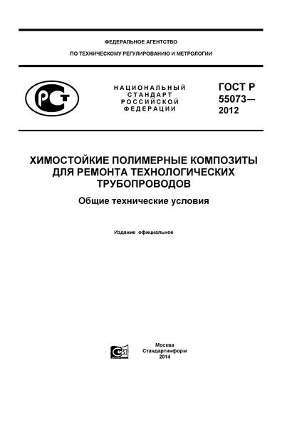 ГОСТ Р 55073-2012  Химостойкие полимерные композиты для ремонта технологических трубопроводов. Общие технические условия
