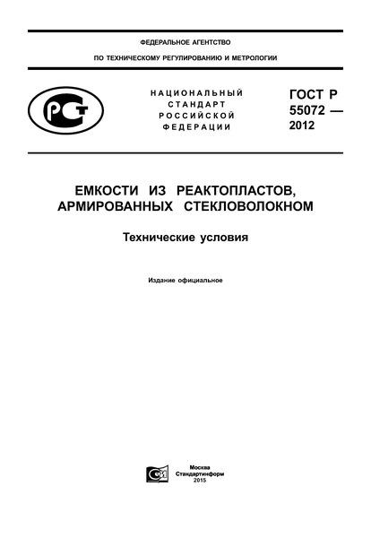 ГОСТ Р 55072-2012  Емкости из реактопластов, армированных стекловолокном. Технические условия