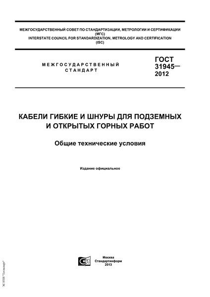 ГОСТ 31945-2012  Кабели гибкие и шнуры для подземных и открытых горных работ. Общие технические условия