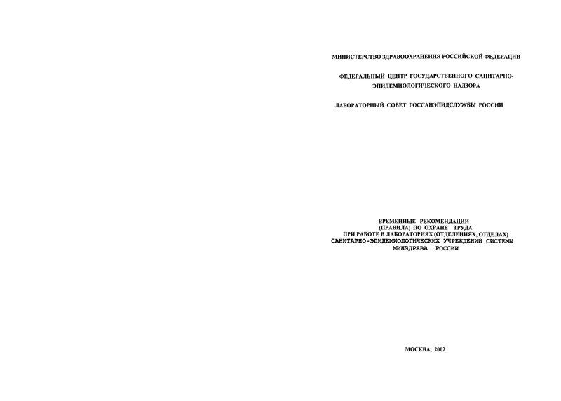 Временные рекомендации (правила) по охране труда при работе в лабораториях (отделениях, отделах) санитарно-эпидемиологических учреждений системы Минздрава России