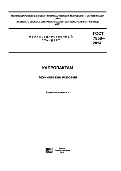 ГОСТ 7850-2013  Капролактам. Технические условия
