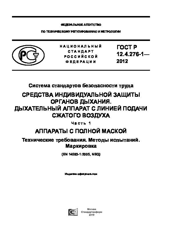 ГОСТ Р 12.4.276-1-2012  Система стандартов безопасности труда. Средства индивидуальной защиты органов дыхания. Дыхательный аппарат с линией подачи сжатого воздуха. Часть 1. Аппараты с полной маской. Технические требования. Методы испытаний. Маркировка
