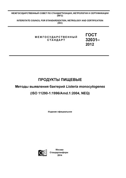 ГОСТ 32031-2012   					Продукты пищевые. Методы выявления бактерий Listeria Monocytogenes