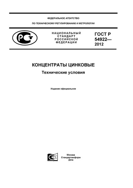 ГОСТ Р 54922-2012  Концентраты цинковые. Технические условия