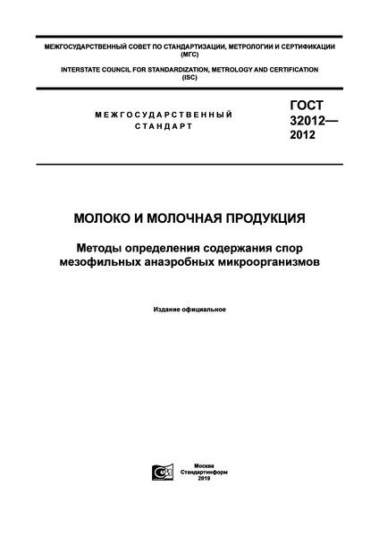 ГОСТ 32012-2012  Молоко и молочная продукция. Методы определения содержания спор мезофильных анаэробных микроорганизмов