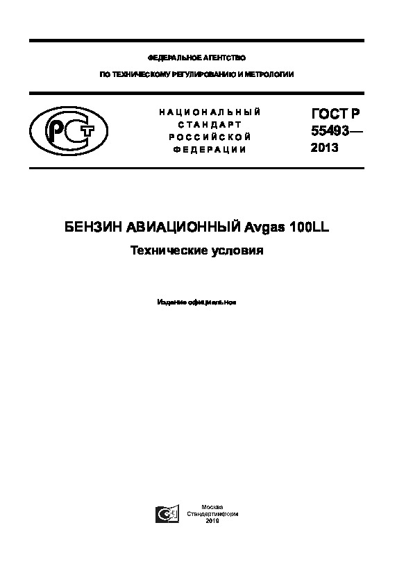 ГОСТ Р 55493-2013  Бензин авиационный Avgas 100LL. Технические условия