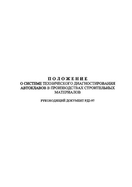 РД 2-97 Положение о системе технического диагностирования автоклавов в производствах строительных материалов