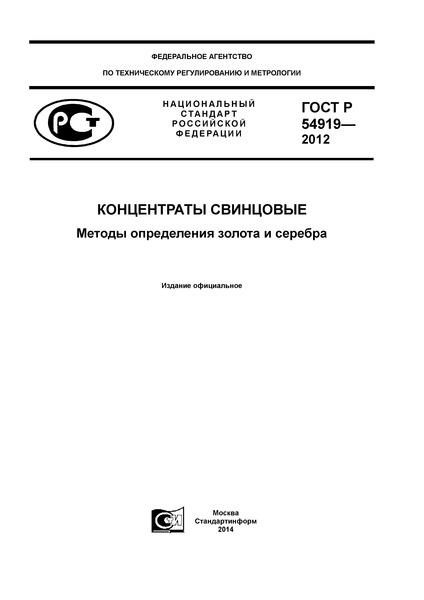 ГОСТ Р 54919-2012  Концентраты свинцовые. Методы определения золота и серебра
