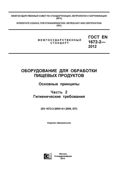 ГОСТ EN 1672-2-2012  Оборудование для обработки пищевых продуктов. Основные принципы. Часть 2. Гигиенические требования