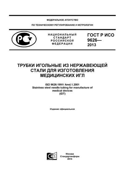 ГОСТ Р ИСО 9626-2013 Трубки игольные из нержавеющей стали для изготовления медицинских игл