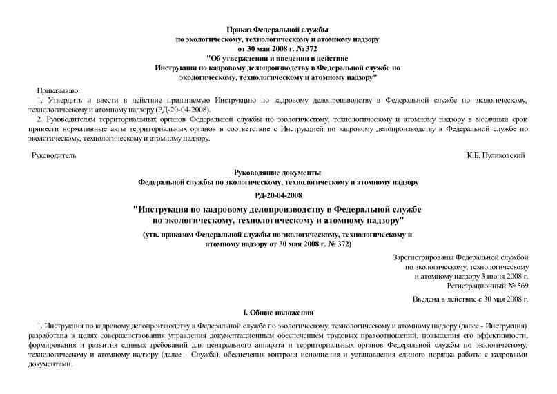 РД 20-04-2008 Инструкция по кадровому делопроизводству в Федеральной службе по экологическому, технологическому и атомному надзору