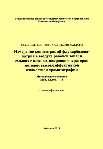 МУК 4.1.3067-13  Измерение концентраций флукарбазона-натрия в воздухе рабочей зоны и смывах с кожных покровов операторов методом высокоэффективной жидкостной хроматографии