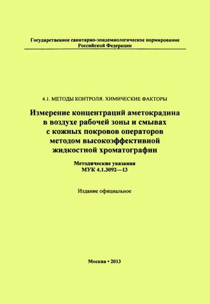 МУК 4.1.3092-13  Измерение концентраций аметокрадина в воздухе рабочей зоны и смывах с кожных покровов операторов методом высокоэффективной жидкостной хроматографии