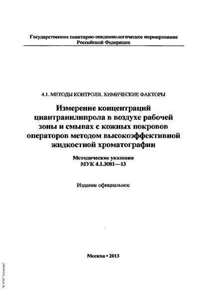 МУК 4.1.3081-13  Измерение концентраций циантранилипрола в воздухе рабочей зоны и смывах с кожных покровов операторов методом высокоэффективной жидкостной хроматографии