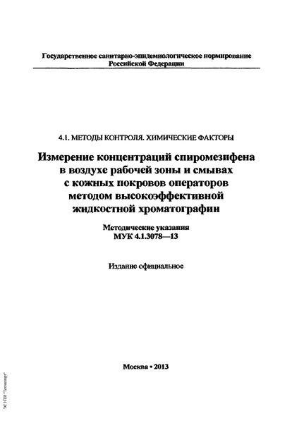 МУК 4.1.3078-13  Измерение концентраций спиромезифена в воздухе рабочей зоны и в смывах с кожных покровов операторов методом высокоэффективной жидкостной хроматографии