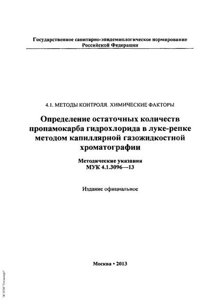МУК 4.1.3096-13  Определение остаточных количеств пропамокарба гидрохлорида в луке-репке методом капиллярной газожидкостной хроматографии