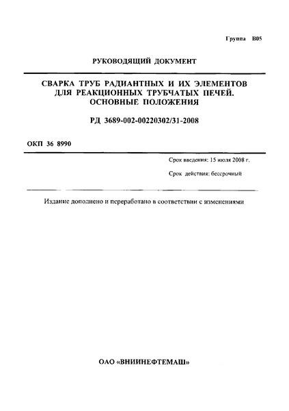 РД 3689-002-00220302/31-2008  Сварка труб радиантных и их элементов для реакционных трубчатых печей. Основные положения