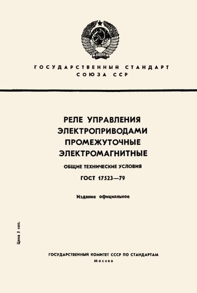 ГОСТ 17523-79  Реле управления электроприводами промежуточные электромагнитные. Общие технические условия