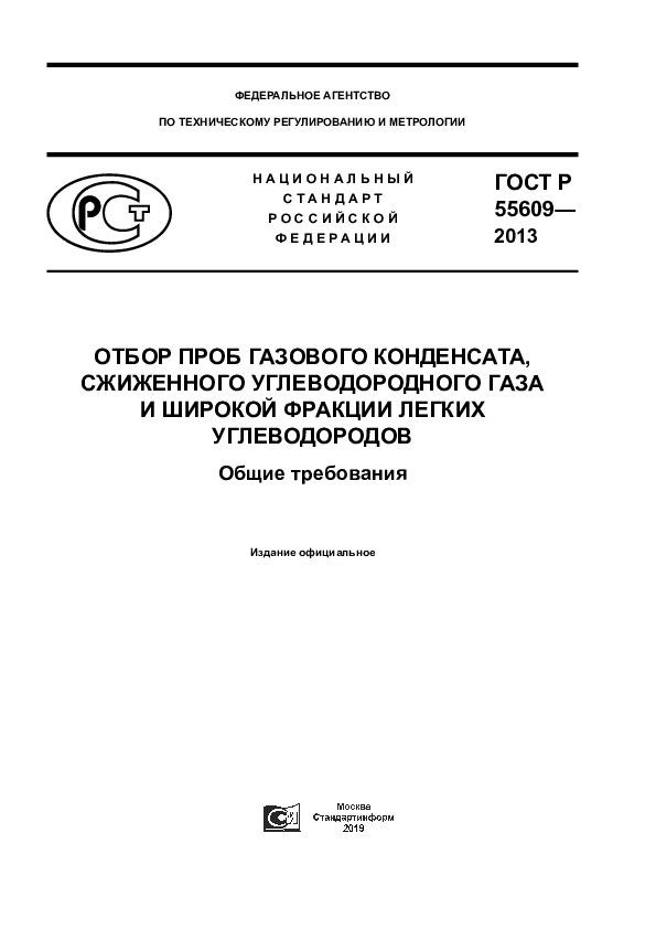 ГОСТ Р 55609-2013  Отбор проб газового конденсата, сжиженного углеводородного газа и широкой фракции легких углеводородов. Общие требования