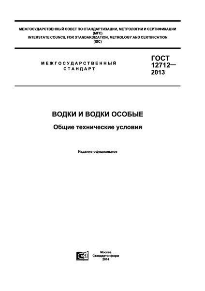 ГОСТ 12712-2013  Водки и водки особые. Общие технические условия