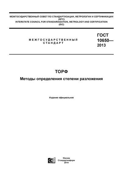 ГОСТ 10650-2013  Торф. Методы определения степени разложения