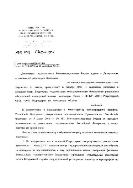 Письмо Д23и-5935 О рассмотрении обращения