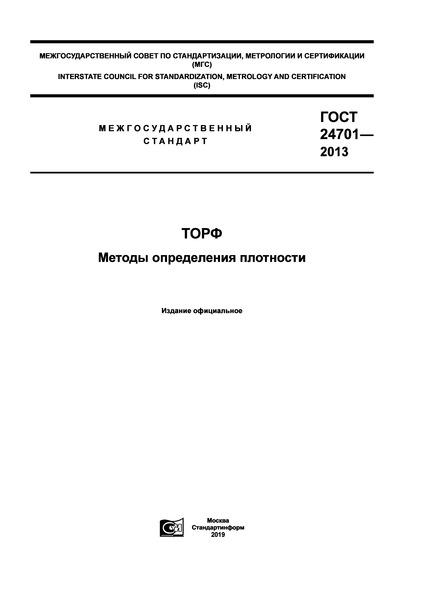 ГОСТ 24701-2013  Торф. Методы определения плотности