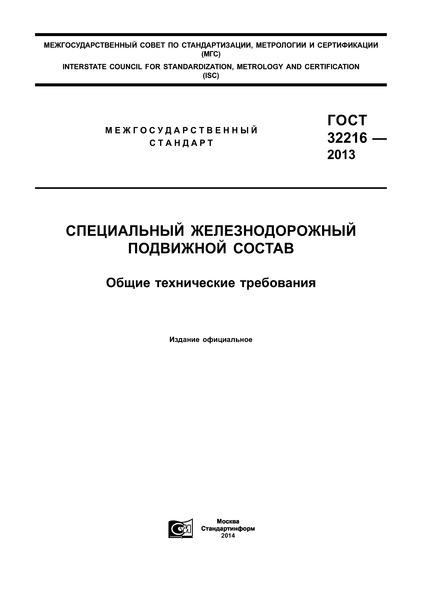 ГОСТ 32216-2013  Специальный железнодорожный подвижной состав. Общие технические требования
