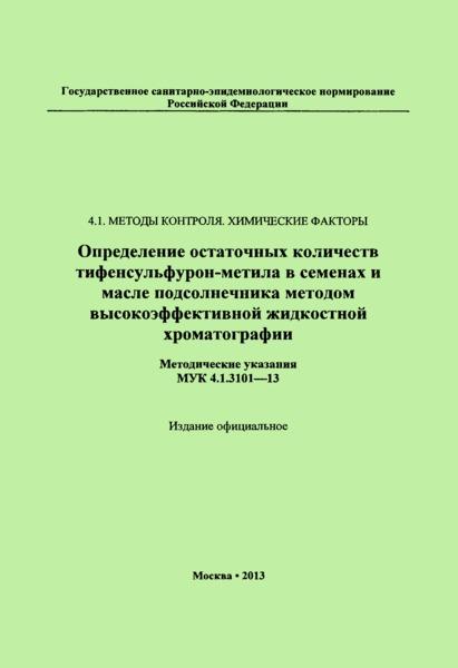 МУК 4.1.3101-13  Определение остаточных количеств тифенсульфурон-метила в семенах и масле подсолнечника методом высокоэффективной жидкостной хроматографии
