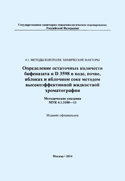МУК 4.1.3100-13  Определение остаточных количеств бифеназата и D 3598 в воде, почве, яблоках и яблочном соке методом высокоэффективной жидкостной хроматографии
