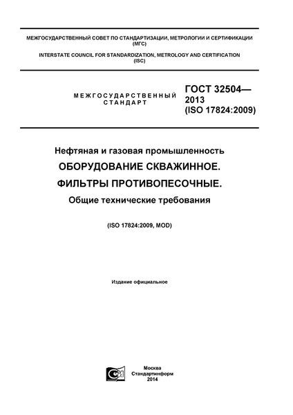 ГОСТ 32504-2013  Нефтяная и газовая промышленность. Оборудование скважинное. Фильтры противопесочные. Общие технические требования