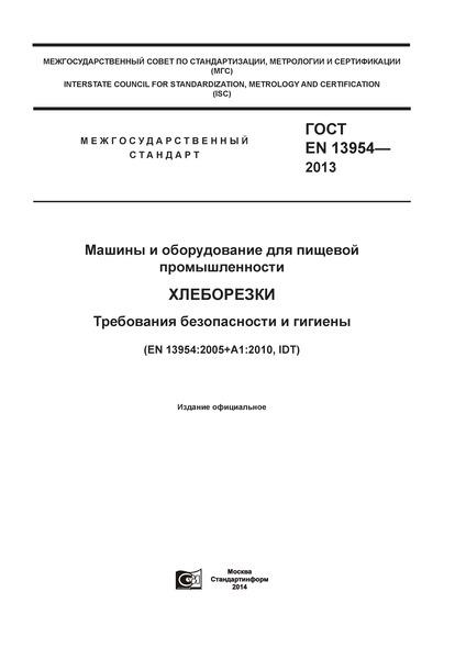 ГОСТ EN 13954-2013  Машины и оборудование для пищевой промышленности. Хлеборезки. Требования безопасности и гигиены