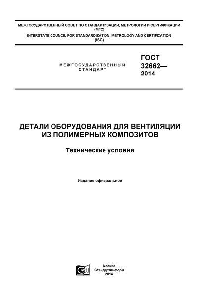 ГОСТ 32662-2014  Детали оборудования для вентиляции из полимерных композитов. Технические условия