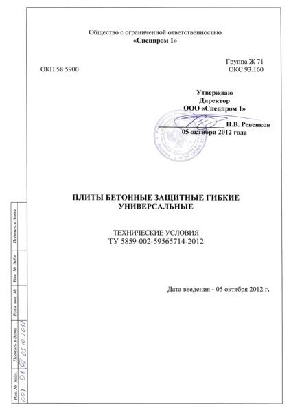 ТУ 5859-002-59565714-2012  Плиты бетонные защитные гибкие универсальные