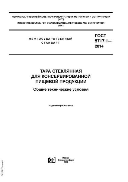 ГОСТ 5717.1-2014  Тара стеклянная для консервированной пищевой продукции. Общие технические условия